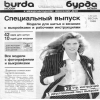 Special issue Burda magazine,1988
